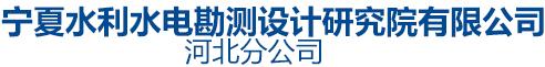 宁夏水利水电勘测设计研究院有限公司河北分公司